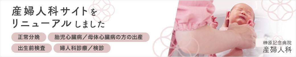 榊原記念病院 産婦人科サイト