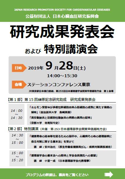 研究成果発表会ちらし(PDF)
