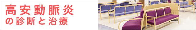 高安動脈炎の診断と治療