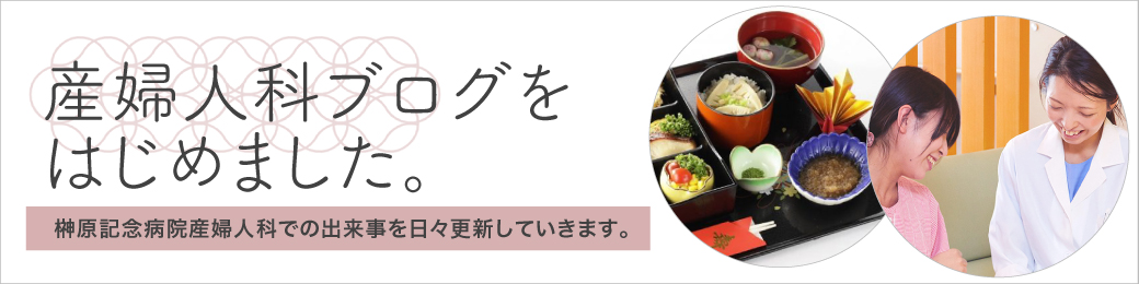 榊原記念病院 産婦人科サイト ブログ